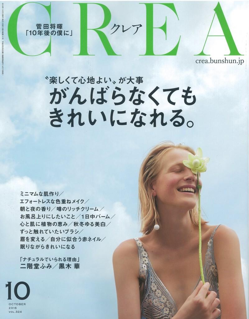 CREA クレア エステサロン開業スクールLMS掲載!
