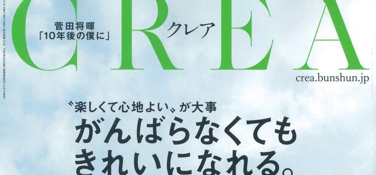 【メディア】女性人気雑誌『CREAクレア』に掲載されました!