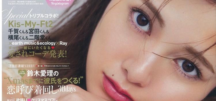 【メディア】女性人気雑誌『Ray12月号』に掲載されました!