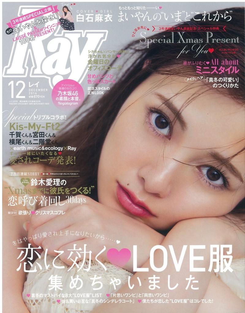 人気女性雑誌Ray エステサロン経営スクール掲載 池袋新宿