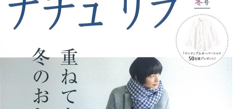 【メディア】女性人気雑誌『ナチュリラ冬号』に掲載されました!