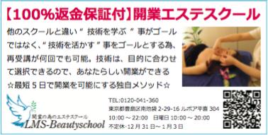 美容エステティシャン スクール開業 池袋東新宿
