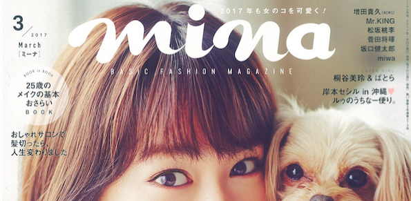 【メディア】女性人気雑誌『mina3月号』に掲載されました!