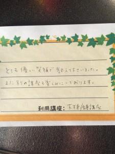 レンタルサロン 池袋東新宿代々木駅