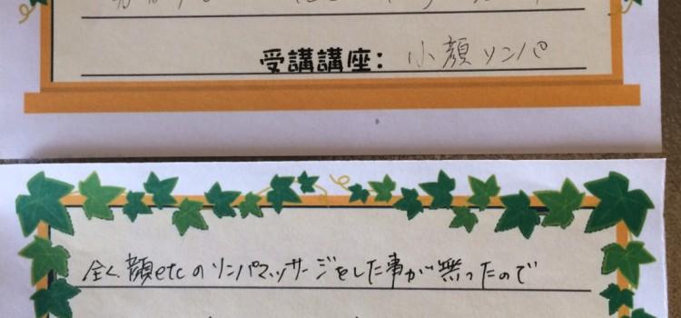 4月19日 LMS美容サロンエステスクール ☆小顔講座開講☆