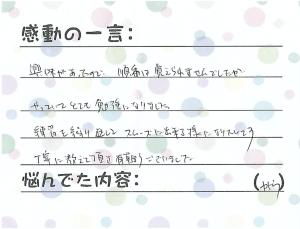 美容サロン開業 エステスクール脚やせ東京池袋
