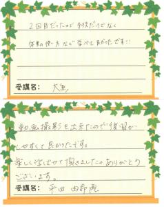 エステ小顔脚やせスクール 東京池袋