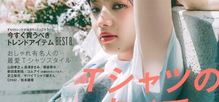 【メディア掲載】mina2018年7月号 Cover Girl「小松菜奈さん」